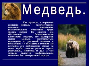 Как правило, в народном сознании медведь - величественное животное, занимающ