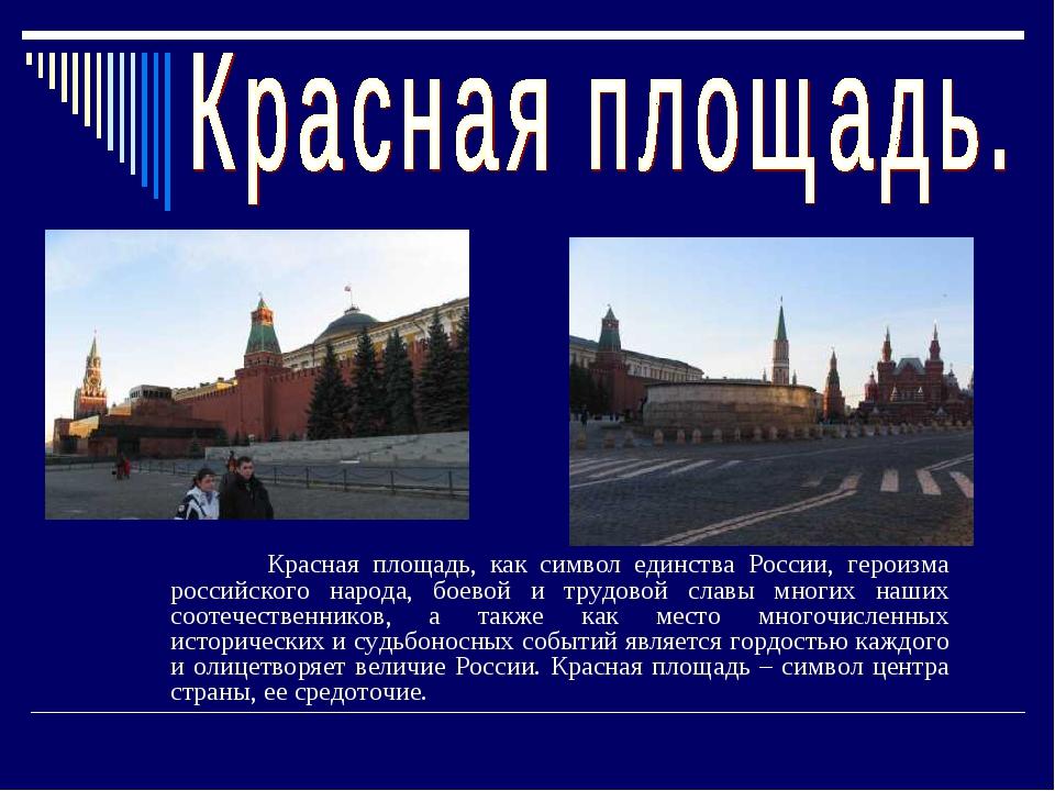 Сценарий дня россии для площади