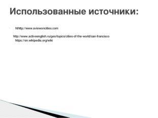 hthttp://www.aviewoncities.com http://www.activeenglish.ru/geo/topics/cities-