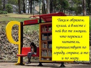 Таким образом, книга, а вместе с ней все те эмоции, что пережил читатель, пу