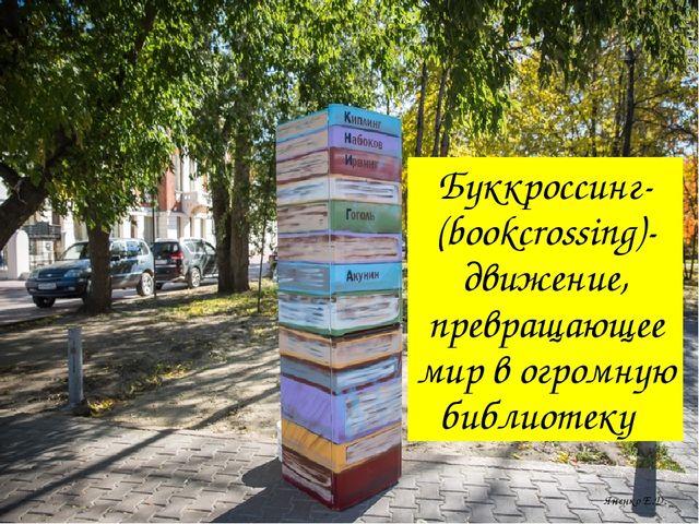Буккроссинг-(bookcrossing)-движение, превращающее мир в огромную библиотеку Я...