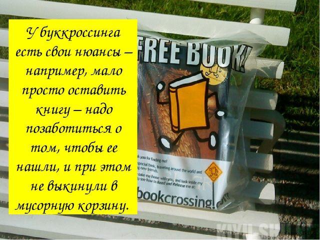 У буккроссинга есть свои нюансы – например, мало просто оставить книгу – надо...