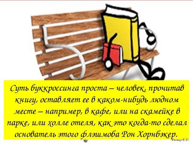 Суть буккроссинга проста – человек, прочитав книгу, оставляет ее в каком-ниб...