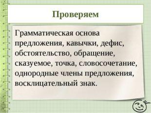 Грамматическая основа предложения, кавычки, дефис, обстоятельство, обращение