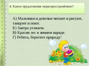 4. Какое предложение нераспространённое? А) Мальчики и девочки читают и рису
