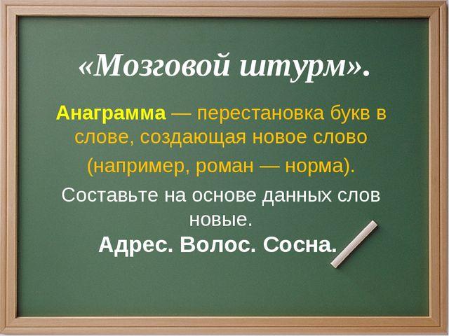 «Мозговой штурм». Анаграмма — перестановка букв в слове, создающая новое слов...