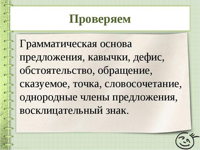 Грамматическая основа предложения, кавычки, дефис, обстоятельство, обращение...