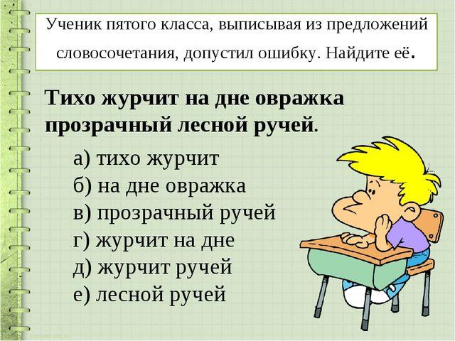 Ученик пятого класса, выписывая из предложений словосочетания, допустил ошиб...