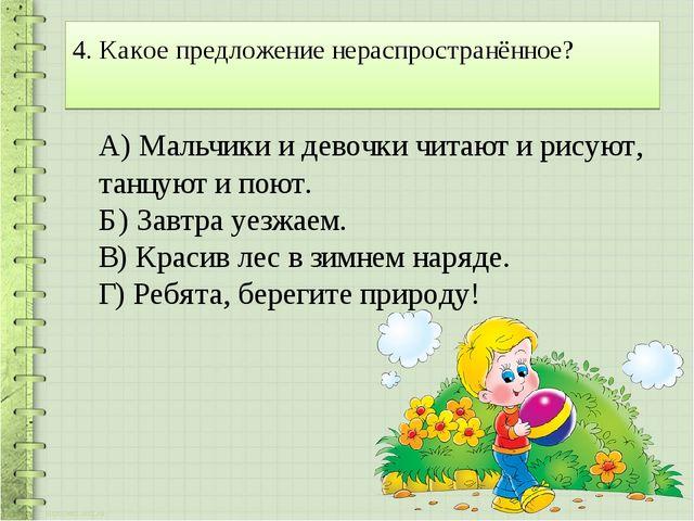 4. Какое предложение нераспространённое? А) Мальчики и девочки читают и рису...