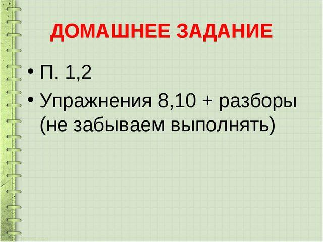 ДОМАШНЕЕ ЗАДАНИЕ П. 1,2 Упражнения 8,10 + разборы (не забываем выполнять)