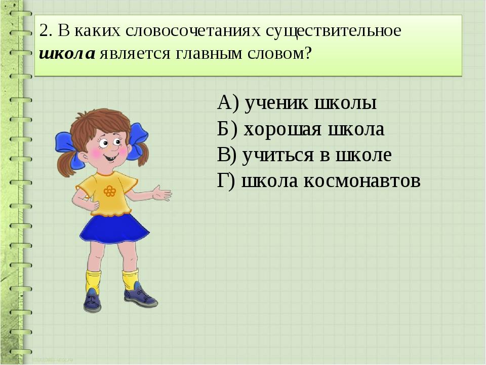 2. В каких словосочетаниях существительное школа является главным словом? А)...