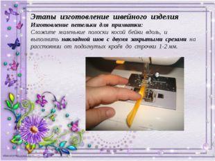 Этапы изготовление швейного изделия Изготовление петельки для прихватки: Слож