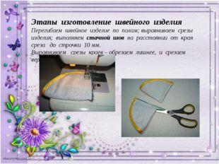 Этапы изготовление швейного изделия Перегибаем швейное изделие по полам; выра
