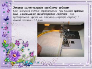 Этапы изготовление швейного изделия Срез швейного изделия обрабатываем при по