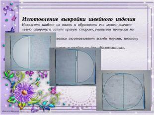 Изготовление выкройки швейного изделия Наложить шаблон на ткань и обрисовать