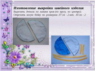 Изготовление выкройки швейного изделия Вырезать детали по линиям кроя (по кру