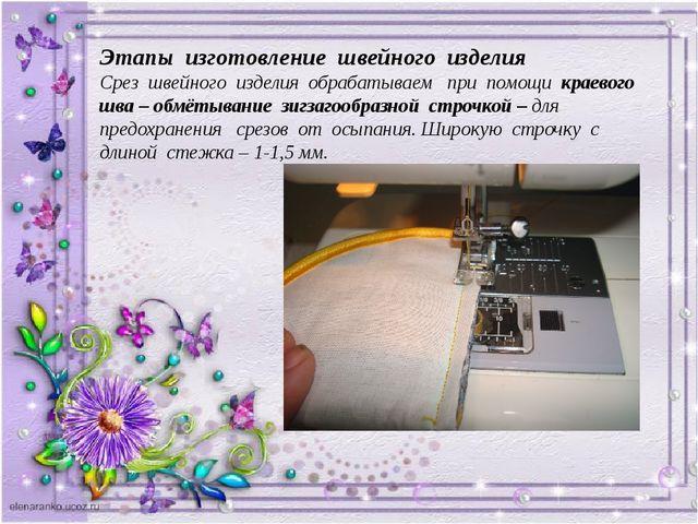Этапы изготовление швейного изделия Срез швейного изделия обрабатываем при по...