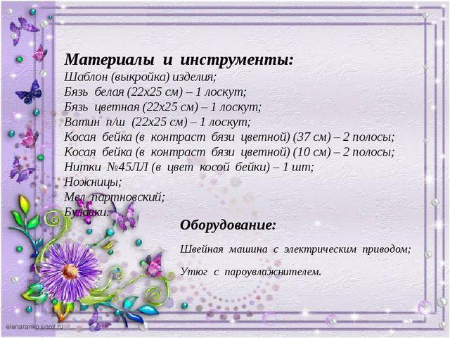 Материалы и инструменты: Шаблон (выкройка) изделия; Бязь белая (22х25 см) – 1...