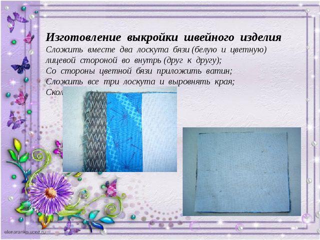 Изготовление выкройки швейного изделия Сложить вместе два лоскута бязи (белую...