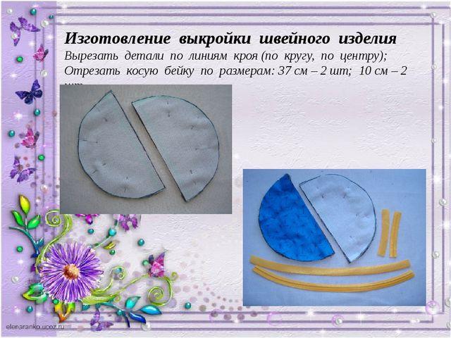 Изготовление выкройки швейного изделия Вырезать детали по линиям кроя (по кру...