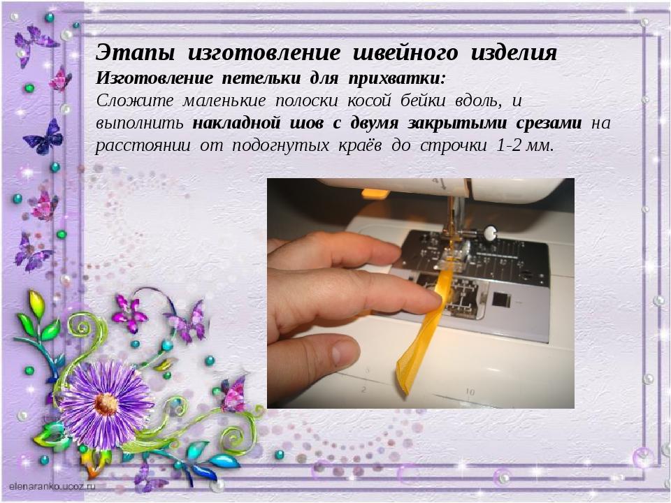Этапы изготовление швейного изделия Изготовление петельки для прихватки: Слож...