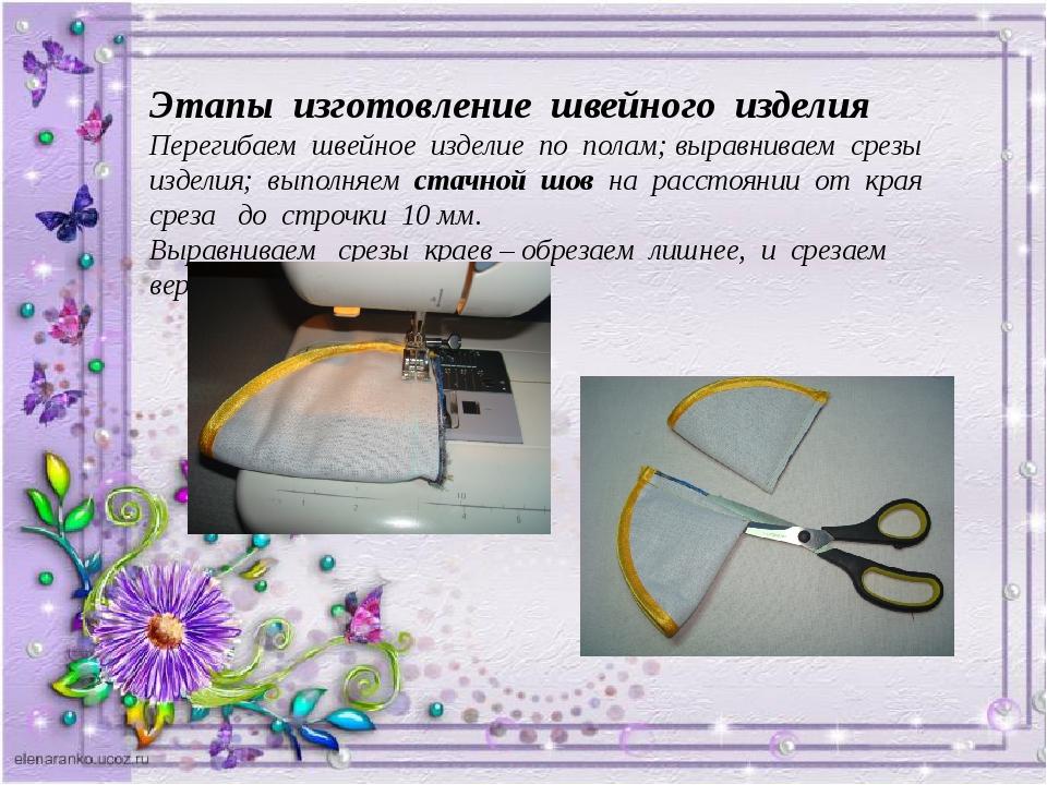 Этапы изготовление швейного изделия Перегибаем швейное изделие по полам; выра...