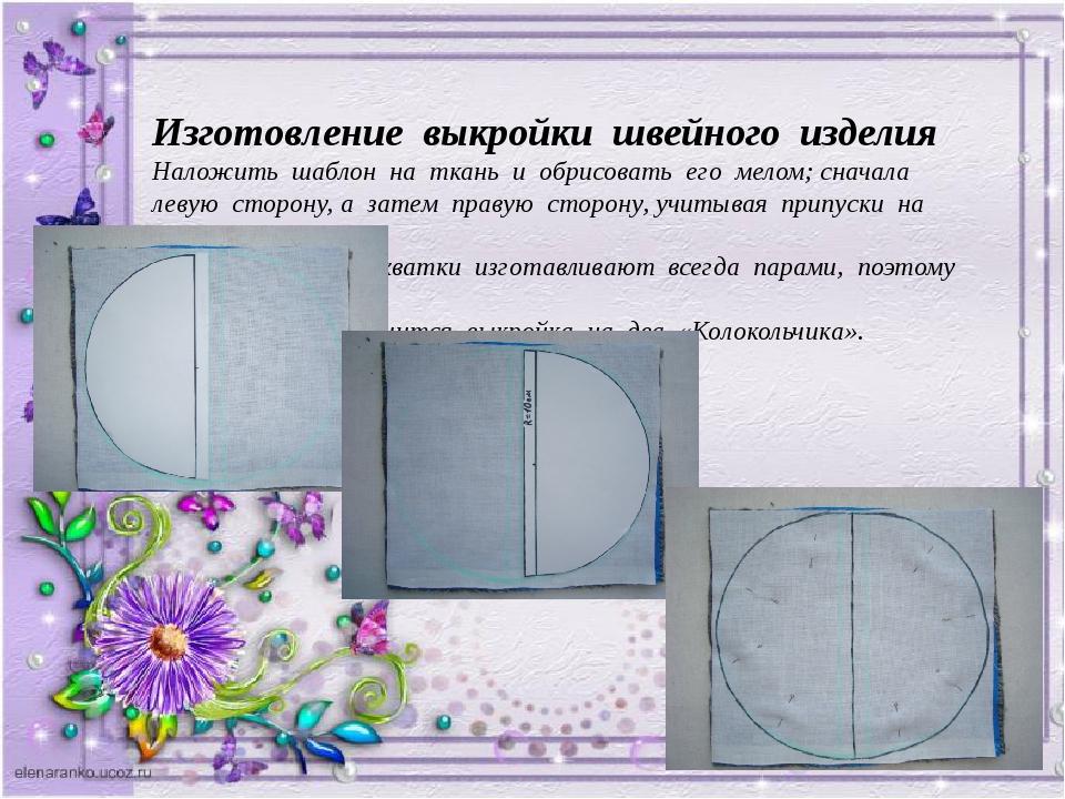 Изготовление выкройки швейного изделия Наложить шаблон на ткань и обрисовать...