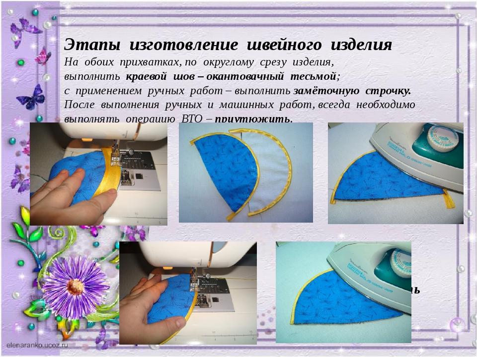 Этапы изготовление швейного изделия На обоих прихватках, по округлому срезу и...