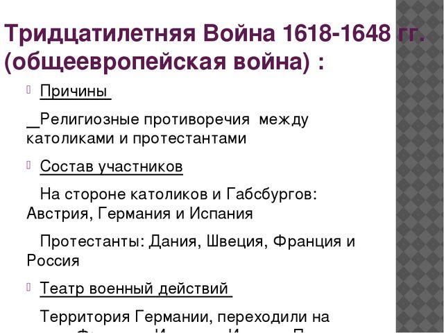 Тридцатилетняя Война 1618-1648 гг. (общеевропейская война) : Причины Религиоз...