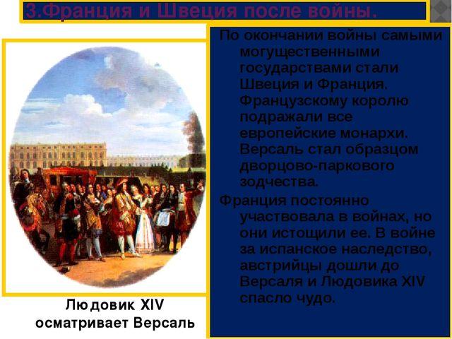 3.Франция и Швеция после войны. Людовик XIV осматривает Версаль По окончании...