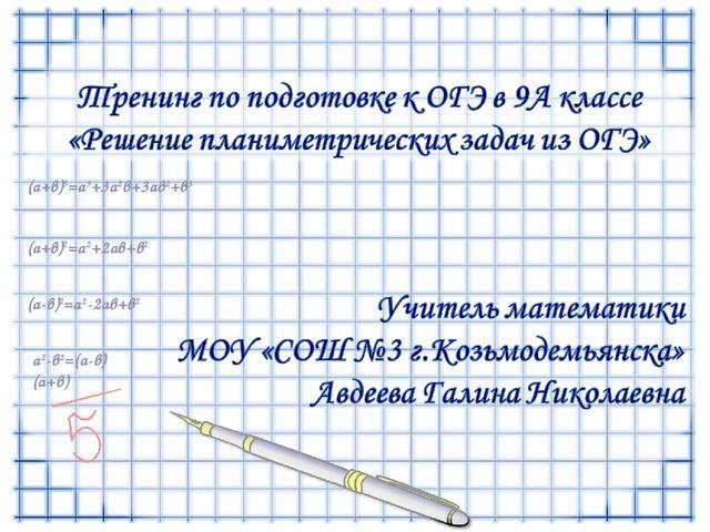 a2-в2=(a-в)(a+в) (a-в)2=a2-2aв+в2 (a+в)2=a2+2aв+в2 (a+в)3=a3+3a2в+3aв2+в3