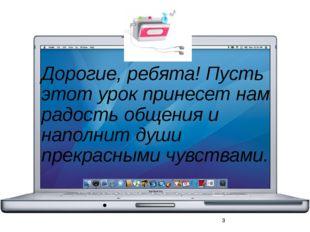 Все программы, хранящиеся на компьютере, составляют его программное обеспече