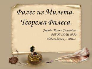 Фалес из Милета. Теорема Фалеса. Гурова Ирина Петровна МБОУ СОШ № 50 Новосиби