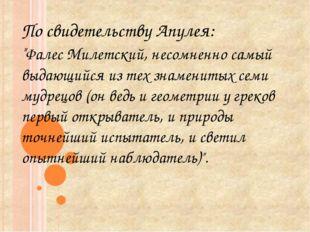 """По свидетельству Апулея: """"Фалес Милетский, несомненно самый выдающийся из тех"""