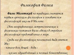 Философия Фалеса Фалес Милетский по традиции считается первым греческим филос