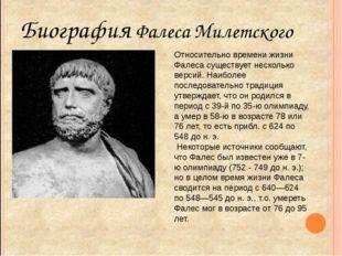 Биография Фалеса Милетского Относительно времени жизни Фалеса существует неск