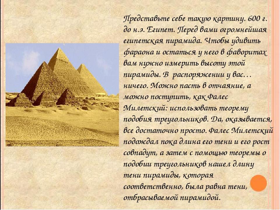 Представьте себе такую картину. 600 г. до н.э. Египет. Перед вами огромнейшая...