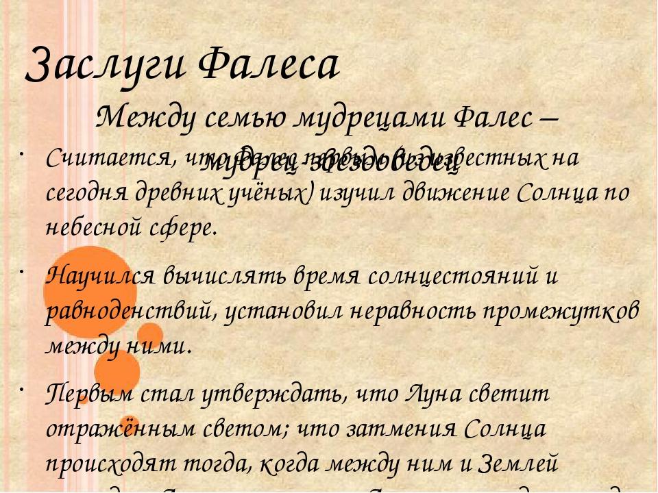 Заслуги Фалеса Между семью мудрецами Фалес – мудрец-звездоведец Считается, чт...