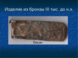 Изделие из бронзы III тыс. до н.э.