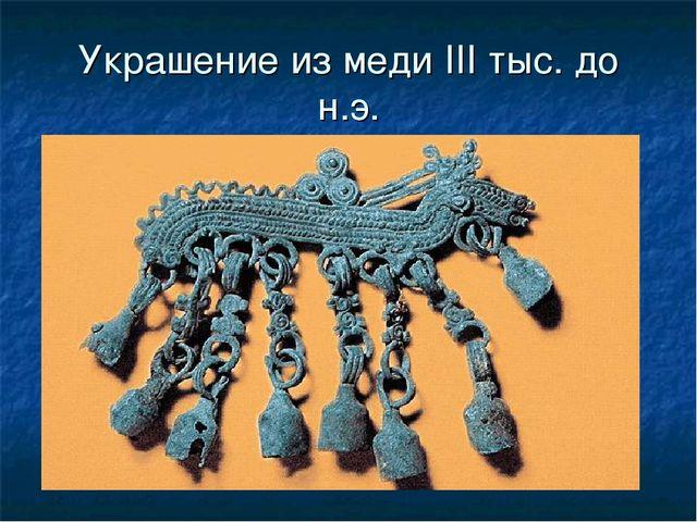 Украшение из меди III тыс. до н.э.