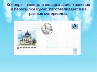 Конверт - пакет для вкладывания, хранения и пересылки бумаг. Изготавливается
