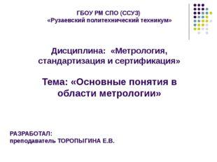 ГБОУ РМ СПО (ССУЗ) «Рузаевский политехнический техникум» Дисциплина: «Метроло