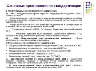 Основные организации по стандартизации 1. Международные организации по станда