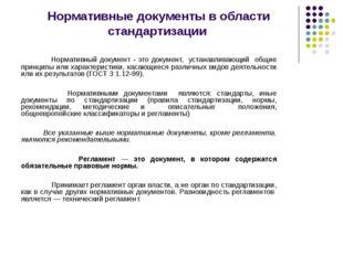 Нормативные документы в области стандартизации Нормативный документ - это док