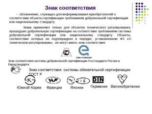Знак соответствия - обозначение, служащее для информирования приобретателей о