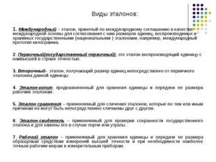 Виды эталонов: 1. Международный – эталон, принятый по международному соглаше