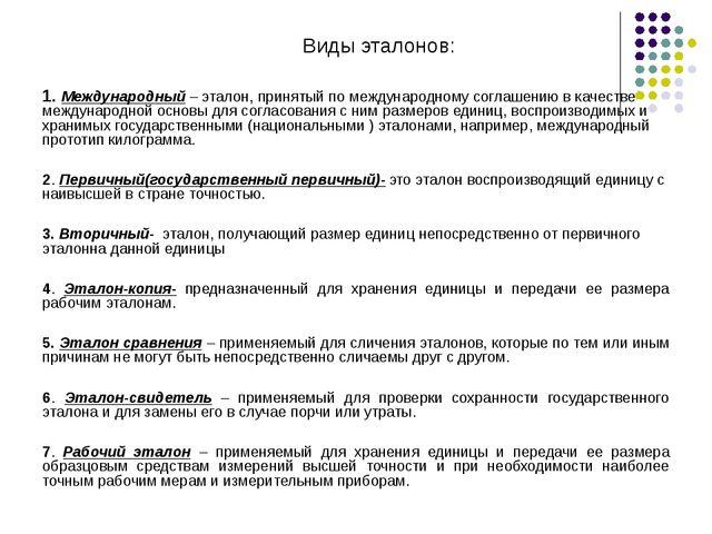 Виды эталонов: 1. Международный – эталон, принятый по международному соглаше...