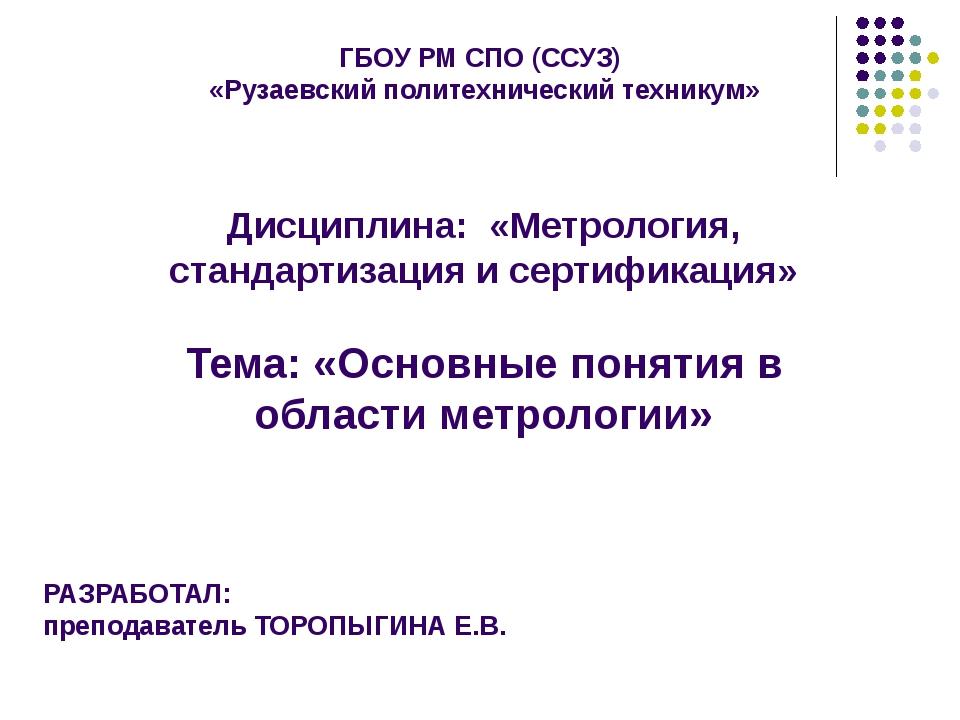 ГБОУ РМ СПО (ССУЗ) «Рузаевский политехнический техникум» Дисциплина: «Метроло...