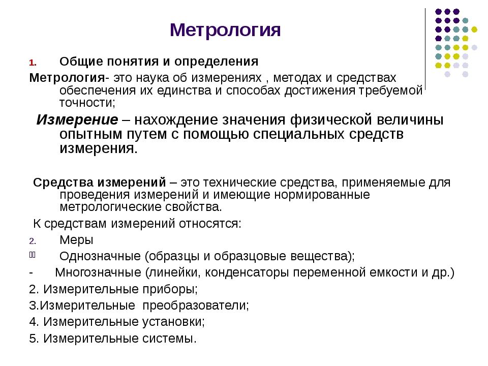 Метрология Общие понятия и определения Метрология- это наука об измерениях ,...