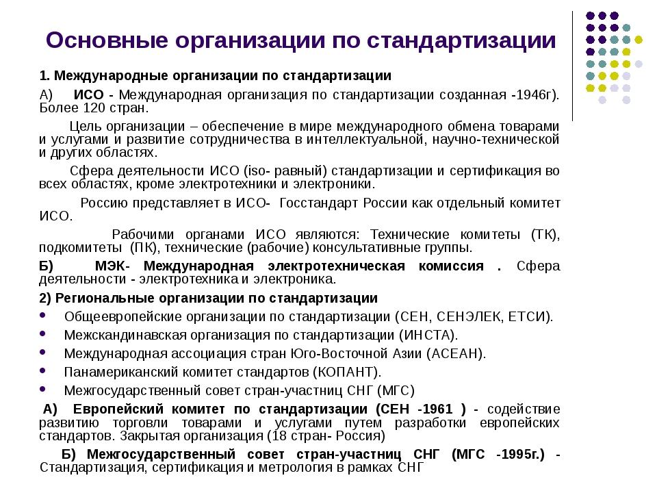 Основные организации по стандартизации 1. Международные организации по станда...